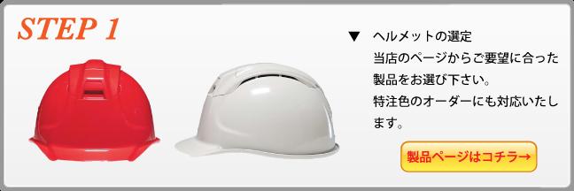 ヘルメット オンネーム作成の流れ step1